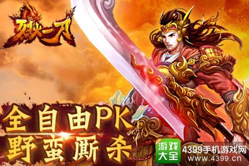 烈火一刀全自由PK