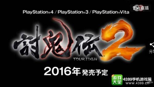 TGS2015索尼展前发布会汇总 第二部分