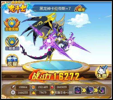 龙斗士黑龙神卡伦帝斯觉醒7阶属性 战力