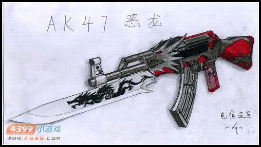 生死狙击玩家手绘—ak47恶龙