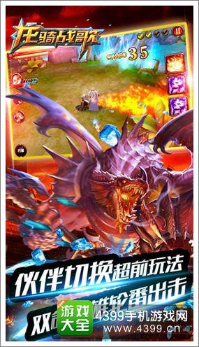 《龙骑战歌》全新玩法挑战灰烬秘境