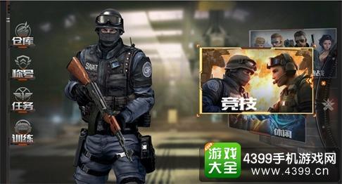 CF手游IOS版