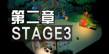 密室逃脫3第二章第三關怎么過 第二章stage3攻略