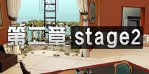密室逃脫3第二章第二關怎么過 第二章stage2攻略