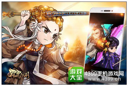 《霹雳江湖》9月21日iOS国服登陆