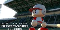 科乐美携《实况野球》亮相TGS 预计明年发售