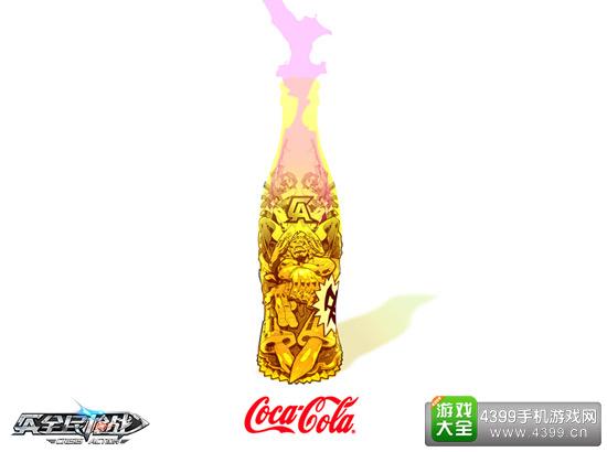 全民枪战2(枪友嘉年华)可口可乐