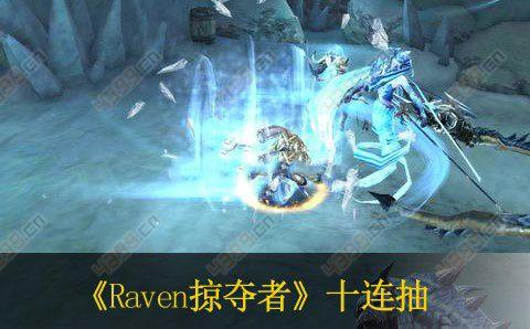 Raven掠夺者十连抽解析 装备连抽建议