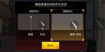 CF手游怎么操作 穿越火线手机版操作方式介绍