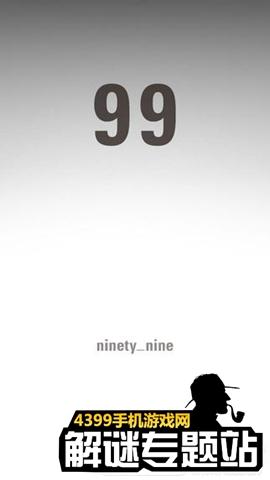 99号逃脱游戏攻略