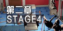 密室逃脫3第二章第四關怎么過 第二章stage4攻略