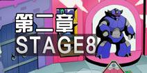 密室逃脱3第二章第8关怎么过 第二章stage8攻略