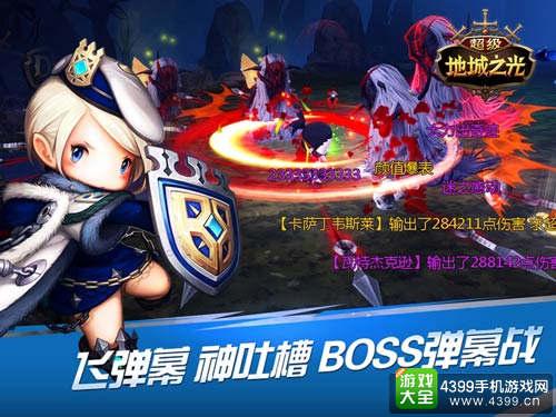BOSS弹幕战 全新游戏乐趣