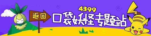 4399口袋妖怪专题站