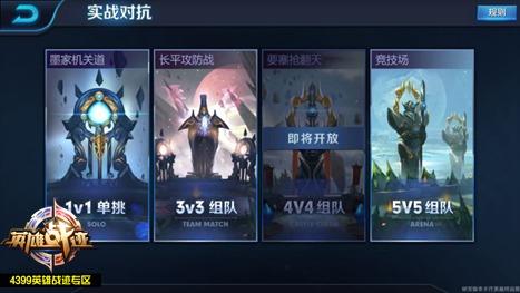 王者荣耀5V5新版本体验服