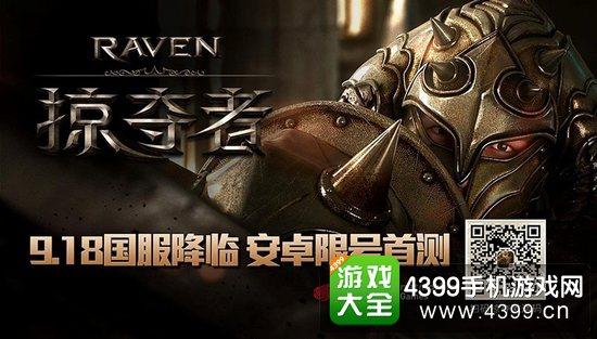 Raven掠夺者游戏下载
