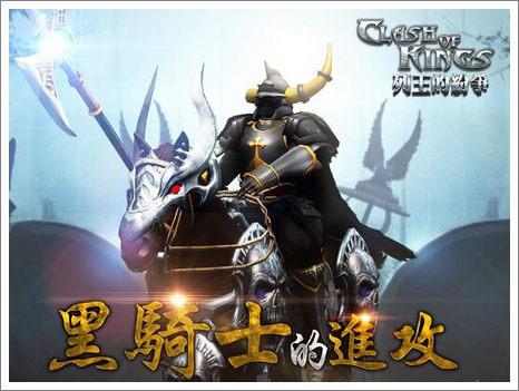 列王的纷争黑骑士来袭