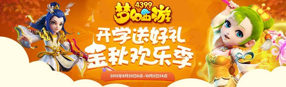 梦幻西游手游国庆节活动烟花庆国庆玩法奖励