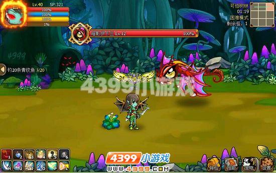 国王的勇士5可怕树林