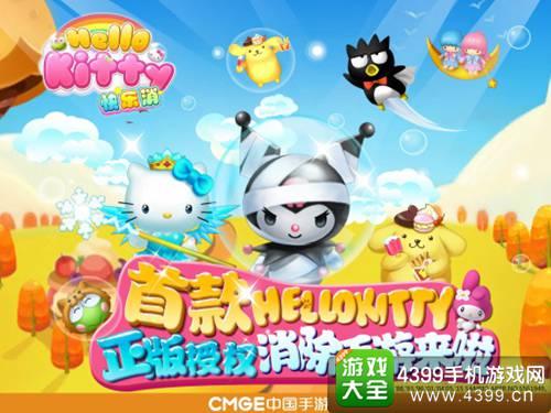 Hello Kitty快乐消正版授权