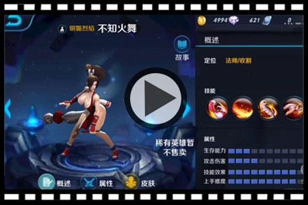体验服视频_王者荣耀体验服新英雄曝光视频