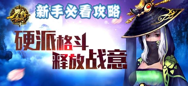 刀锋无双新手攻略 游戏系统全介绍
