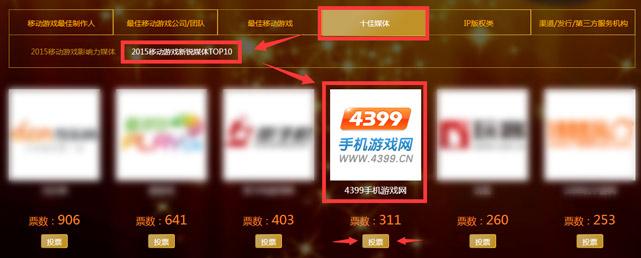 天府奖4399手机游戏网