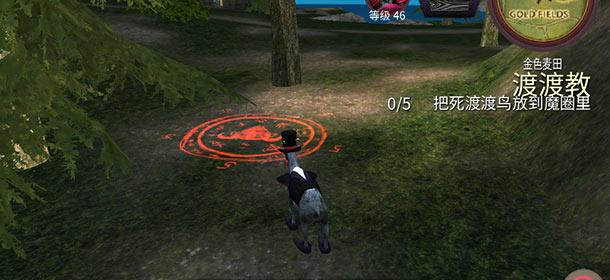 模拟山羊网游版渡渡教任务怎么做 渡渡鸟在哪