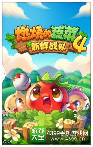 燃烧的蔬菜4新鲜战队