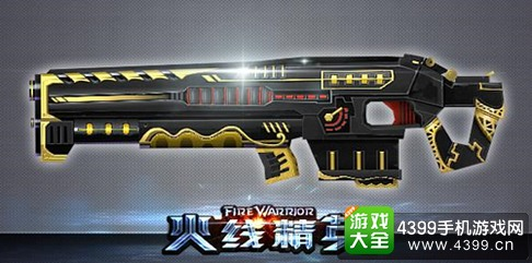 火线精英手机版新武器