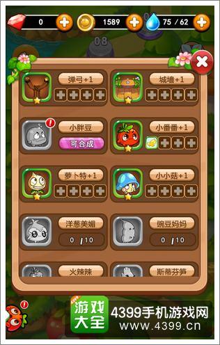 燃烧的蔬菜4新鲜战队角色成长