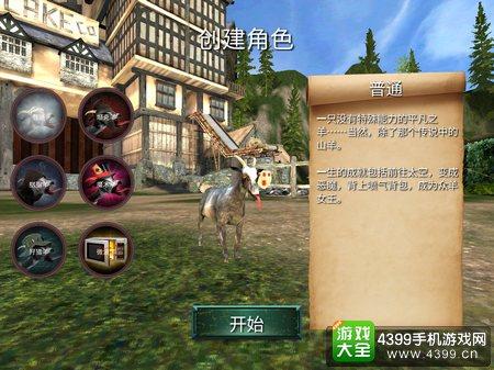 模拟山羊网游版职业