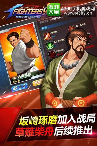 《拳皇98终极之战OL》新版上线酣战金秋 燃血BOSS战嗨翻社团