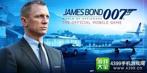 詹姆斯邦德世界间谍