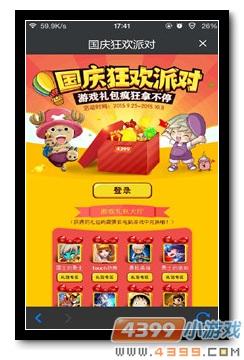 爆枪英雄下载游戏盒领取狂欢礼包8