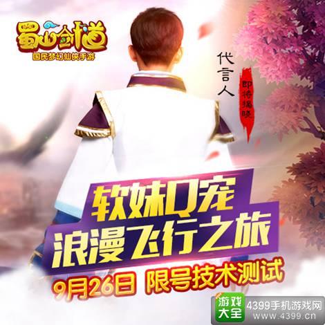 全民级回合制手游《蜀山剑道》 9月26日开启测试