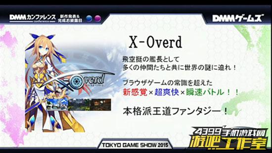 《X-OVERD》