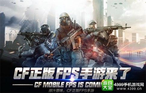 CF手游怎么玩 穿越火线手机版游戏介绍