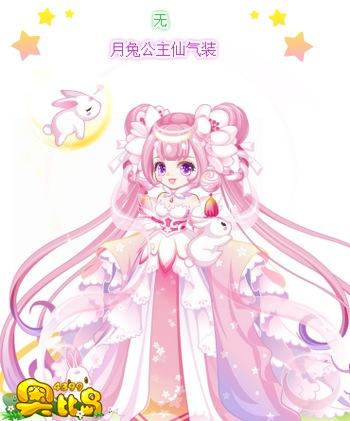 奥比岛月兔公主仙气装