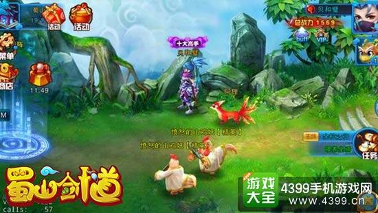 百战仙侠游戏界面