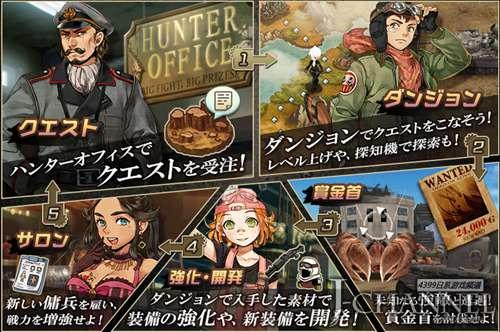回归RPG的原点 《重装机兵 荒野的方舟》开启事前登录
