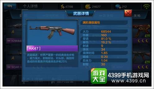 全民突击K2与其他突击步枪哪个好