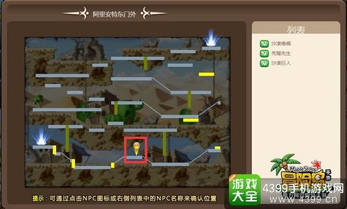 冒险岛手游阿里安特隐藏地图