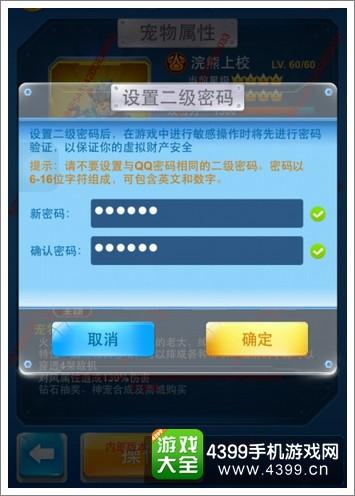 全民飞机大战赛区版本更新内容第二弹