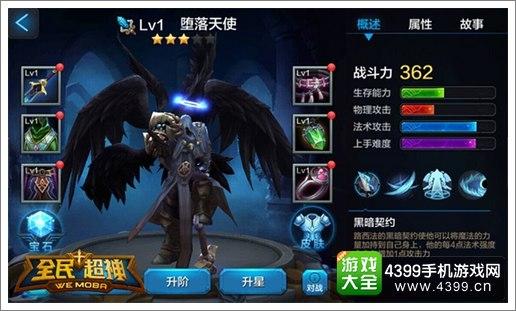 全民超神堕落天使
