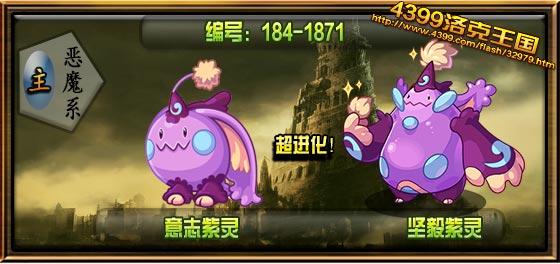 洛克王国坚毅紫灵