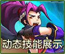 英雄之境剑次郎动态技能展示