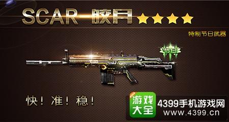 火线精英手机版SCAR皎月