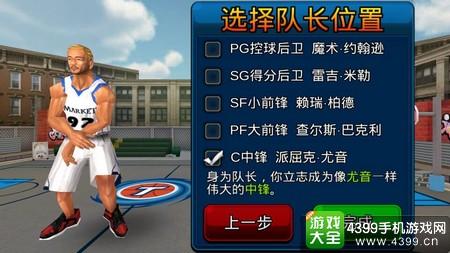 决战篮球选择球员