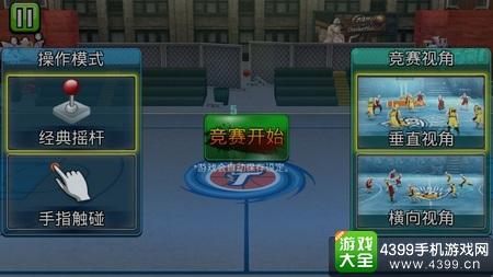 决战篮球操作
